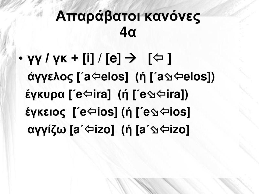 Απαράβατοι κανόνες 4α γγ / γκ + [i] / [e]  [ ]
